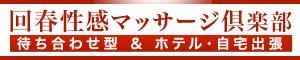 品川区 風俗営業店 回春性感マッサージ倶楽部