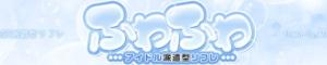 豊島区 風俗営業店 池袋アイドル派遣型リフレふわふわ