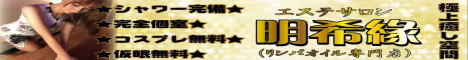愛知県 名古屋市 店舗型 メンズエステ明希縁